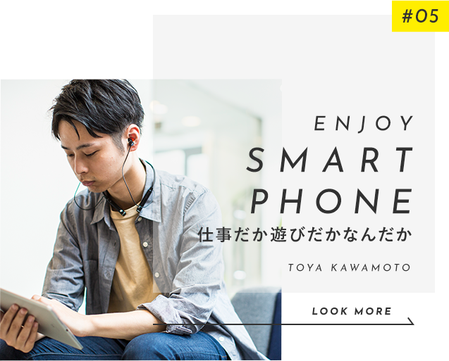 ENJOY SMART PHONE